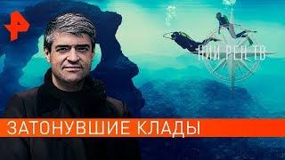 Затонувшие клады. НИИ РЕН ТВ (30.05.2019).