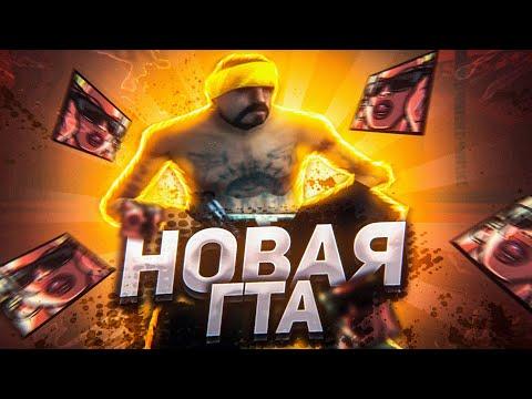 НОВАЯ FPS UP СБОРКА ДЛЯ СЛАБЫХ ПК В GTA SAMP