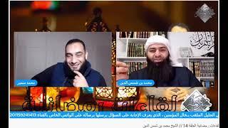 تعليق محمد بن شمس الدين على كلام تامر اللبان عنه