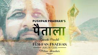 PUSHPAN PRADHAN // PAITALA // THEME SONG OF NOVEL PAITALA FROM BOOKHILL PRODUCTION/ Manish Basistha