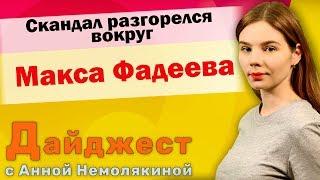 "Дайджест ""Москва-Баку"". Скандал разгорелся вокруг Макса Фадеева"