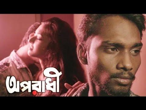 Bangla new musical flim Oporadhi (অপরাধী) by Arman arif// Shanto vai/ bangla new song 2018