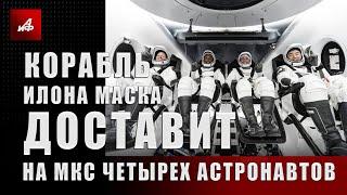 Корабль Илона Маска доставит на МКС четырех астронавтов