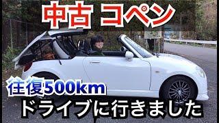 【17万kmコペン 】点検完了!コペンで長距離ドライブ