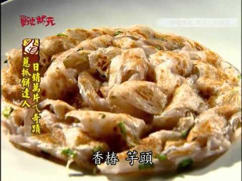 蔥抓餅達人-光頭呂 授三立草地狀元節目專訪