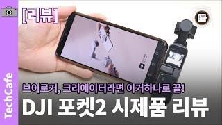[리뷰] DJI 포켓2 (DJI Pocket2) 시제품…