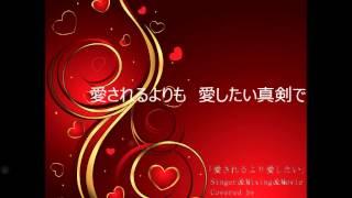 【歌詞付】kinki kids(キンキキッズ)   愛されるより愛したい(Covered by Kuroru@クロル)『ぼくらの勇気 未満都市』主題歌 thumbnail