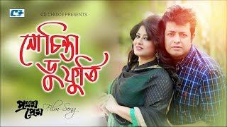 Video No Chinta Do Furti | Mousumi | Omar Sani | Bangla  Movie Song | FULL HD download MP3, 3GP, MP4, WEBM, AVI, FLV Juli 2018