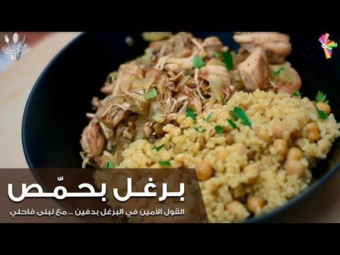 ألف طبخة وطبخة 17 - برغل بحمّص - YouTube