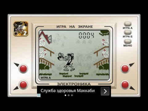 Ну погоди. Волк и Яйца. Игра 90-х. Прикол. Android. Wolf and Eggs.