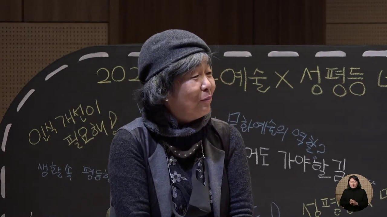 [실시간 중계] 문화예술 x 성평등 네트워크 포럼 '우리는 안녕하십니까'