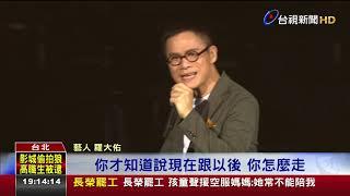 提反送中羅大佑名曲中國音樂平台下架