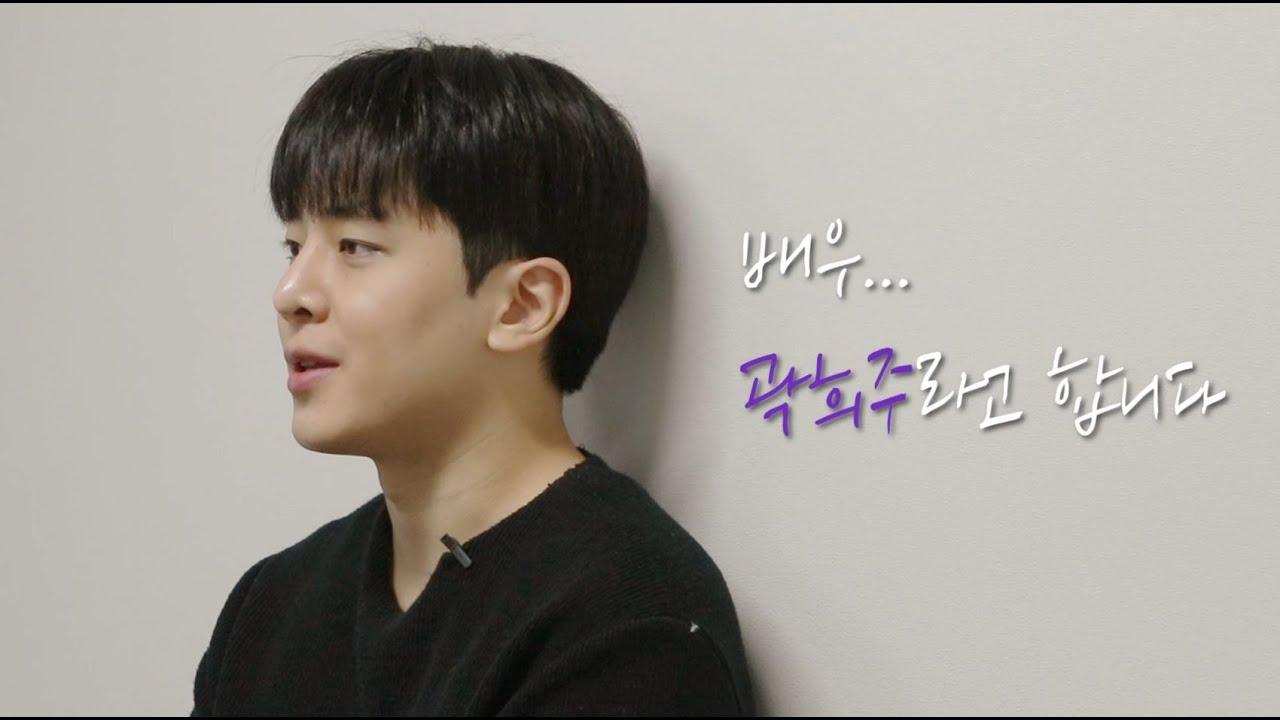 연애혁명 속 지고지순 '해바라기🌻'  정상훈이 비앤빛을 찾아왔다고?!        ㅣ 배우 곽희주 인터뷰