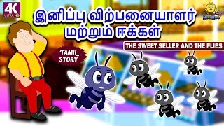 The Sweet Seller and The Flies - Bedtime Stories for Kids | Fairy Tales in Tamil | Tamil Stories