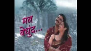 Man Dhund Bedhund ( TITLE SONG ) by Makrand Bhagwat