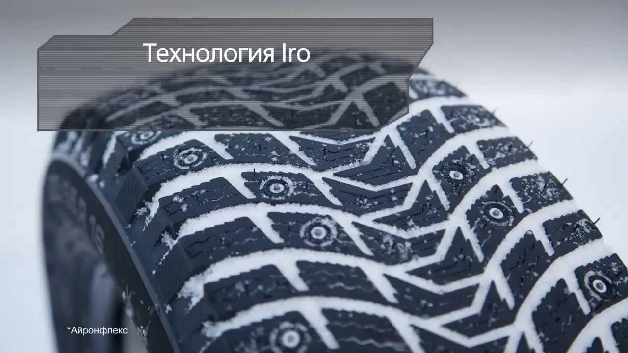 Зимние шипованные шины Michelin X Ice North 3 - YouTube