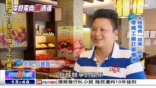 台灣老店「網」西進 雙11練兵成功登陸《海峽拚經濟》