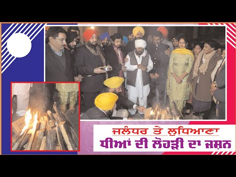 Lohri Celebration | Dheeyan Di Lohri