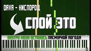 DAVA - КИСЛОРОД | КАРАОКЕ | MIDI | РАЗБОР НА ПИАНИНО | COVER | НОТЫ | ТЕКСТ | АККОРДЫ