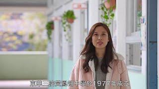 Publication Date: 2020-12-23 | Video Title: 網上中學巡禮 介紹東華三院黃鳳翎中學v2