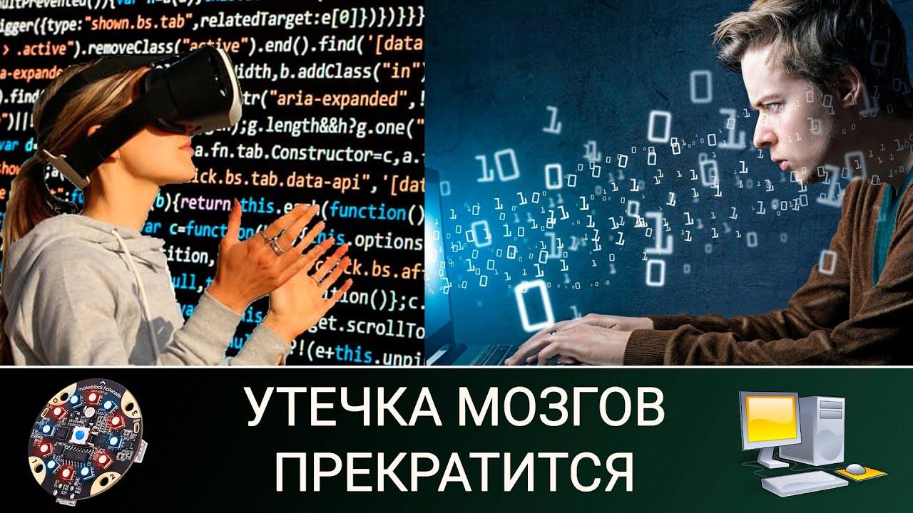 Россия снизила налоги для IT-компаний | Наши студенты - лучшие программисты в мире | Компьютеры СССР