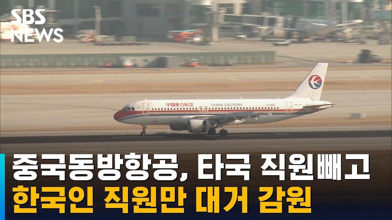 중국동방항공, 한국인 직원만 대거 감원 / SBS