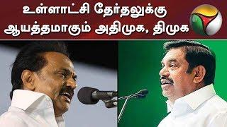 உள்ளாட்சி தேர்தலுக்கு ஆயத்தமாகும் அதிமுக, திமுக | Local Body Election | ADMK | DMK