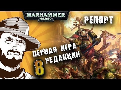Прохождение Warhammer 40,000 Space Marine