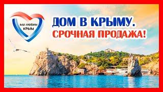 видео Купить дом в Крыму у моря недорого. Фото продающихся домов в Крыму.