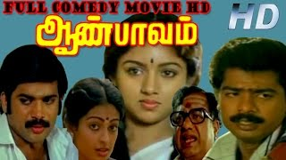 Full Comedy Movie | Aan Paavam | Pandiyarajan, Pandiyan, Revathi,Seetha | Tamil Full HD Movie
