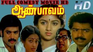 Repeat youtube video Full Comedy Movie | Aan Paavam | Pandiyarajan, Pandiyan, Revathi,Seetha | Tamil Full HD Movie