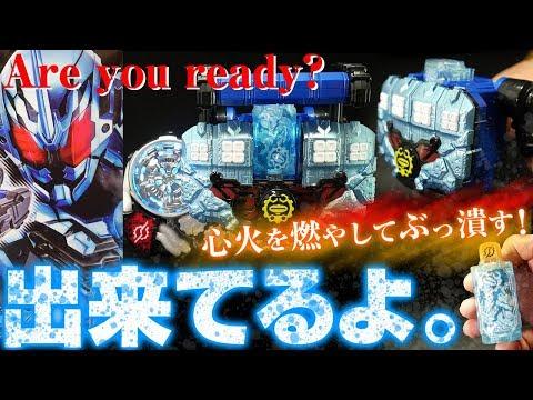 「ガキガキガキガキガキガキーッ!」仮面ライダービルド 【DXグリスブリザードナックル】ノースブリザードフルボトル Kamen Rider Grease Blizzard knuckle