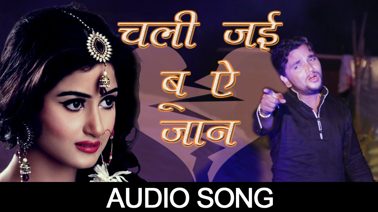 Chali Jaibu Ae Jaan - Gunjan Singh - चली जाईबू - Bhojpuri Hot Songs New 2016 - Bhojpuri New Songs