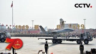 [中华人民共和国成立70周年]无人作战第2方队  CCTV