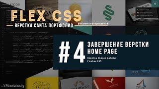 Flex CSS || Верстка Сайта Портфолио - #4 || Уроки Виталия Менчуковского