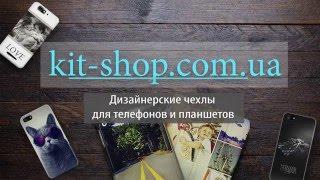 Дизайнерские чехлы для телефонов и планшетов. kit-shop.com.ua (Чехлы с картинками на заказ)(Дизайнерские чехлы от компании kit-shop.com.ua Каталог готовых дизайннов http://kit-shop.com.ua/g6805853-chehly-dlya-telefonov Как заказ..., 2016-03-03T08:26:48.000Z)