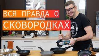 Как выбрать сковороду и антипригарное покрытие. Вся правда о сковородках.