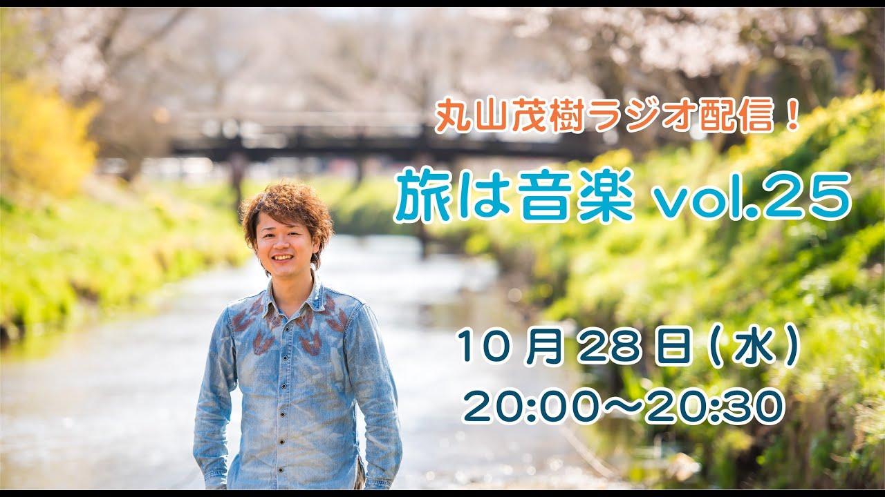 10/28(水)【ラジオ配信】丸山茂樹ラジオ配信旅は音楽