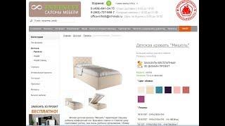 Обзор отзыв детская кровать Мишель Инфинити INFINITI