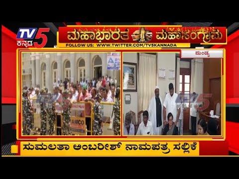 Sumalatha Ambarish Files Her Nomination As Independent Candidate In Mandya   TV5 Kannada
