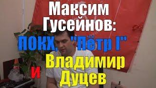 Максим Гусейнов (КПРФ) про ВЦМ, ПОКХ, тарифы и Владимира Дуцева