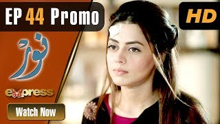 Pakistani Drama | Noor - Episode 44 Promo | Express Entertainment Dramas | Asma, Agha Talal, Adnan
