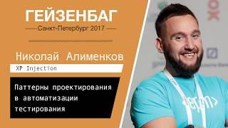 Николай Алименков — Паттерны проектирования в автоматизации тестирования