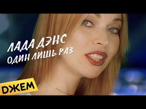 Клип Лада Дэнс - Один раз в год сады цветут