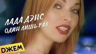 Скачать Лада Дэнс Один раз в год сады цветут