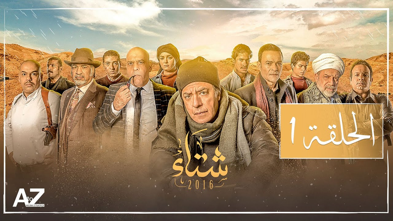 شتاء 2016 - الحلقة الأولى | Sheta2016 - Episode 1