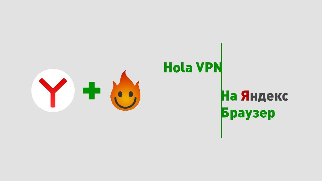 Как установить Hola VPN на Яндекс Браузер