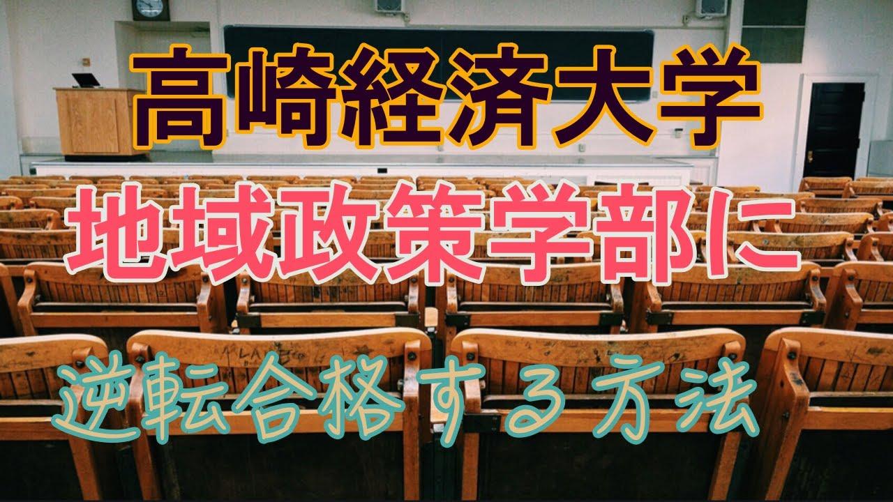 大学 高崎 経済 高崎経済大学