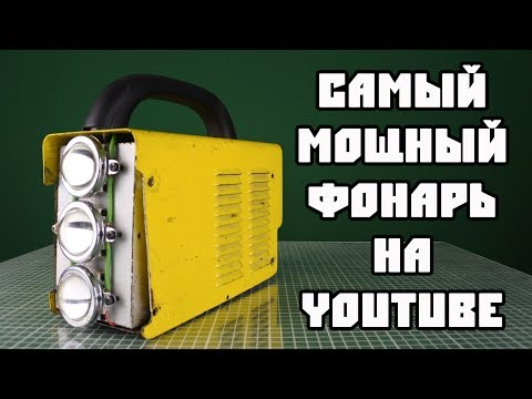 видео: Супер фонарь на 300 ватт своими руками