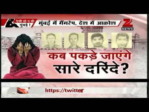 Mumbai gang-rape case: Police arrest second accused